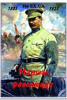 Marshal Revolutsii