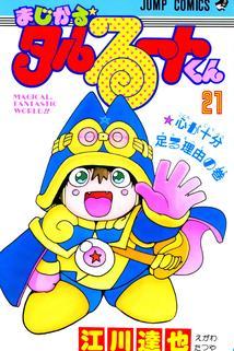Magical Taruruto kun: Moero! Yujo no maho taisen