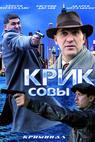 Krik sovy (2013)