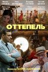 Ottepel (2013)