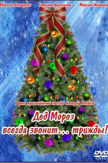 Ded Moroz vsegda zvonit... trizhdy!