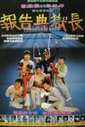 Bao gao dian yu zhang (1988)