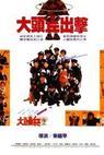 Chi xian te jing chu geng (1987)