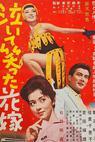 Naite waratta hanayome (1962)