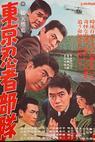 The Guardman: Tokyo Ninja Butai (1966)