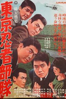 The Guardman: Tokyo Ninja Butai