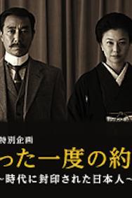 Tatta ichido no yakusoku: Jidai ni fuin sareta nihonjin