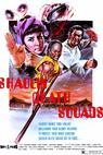 Lu si niang chuang shao lin (1976)