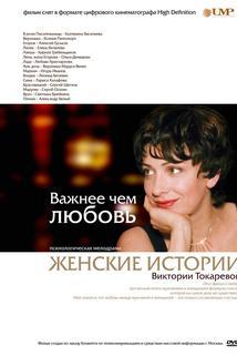 Vazhnee, chem lyubov