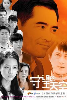 Shouwang de tiankong