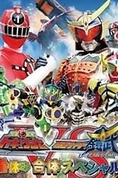 Ressha Sentai Tokkyûjâ Tai Kamen Raidâ Gaimu Haruyasumi Gattai Supesharu