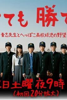 Yowakutemo, Katemasu: Aoshi-sensei to Heppoko Kôkôkyûji no Yabô