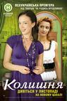 Byvshaya (2007)