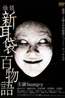 Kaidan shin mimibukuro hyaku monogatari