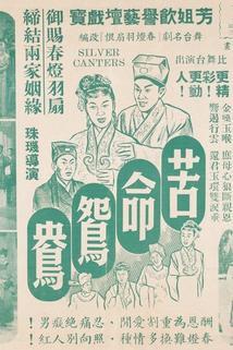 Ku ming yuan yang