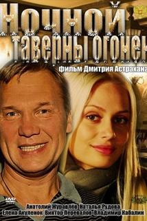 Nochnoy Tavernyi Ogonyok