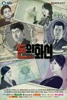 Incarnation of Money (2013)