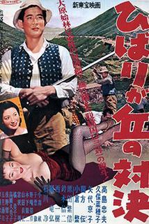 Hibarigaoka no Taiketsu