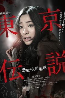 Tôkyô Densetsu: Kyôfu no Ningen Jigoku