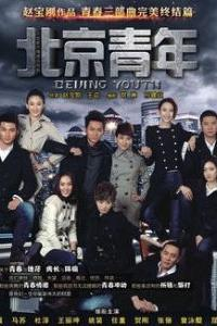 Beijing Youth