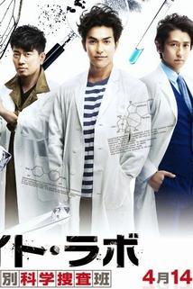 White Lab - Keishichô Tokubetsu Kagaku Sôsahan