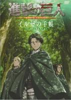 Attack on Titan - Ilse's Notebook - Memoirs of a Recon Corps Members