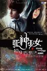 Si shen shao nu (2010)