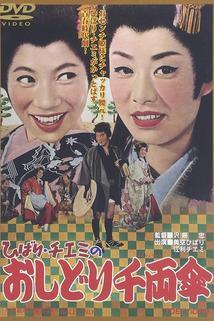Hibari Chiemi no oshidori senryô gasa