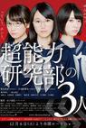 Chônôryoku kenkyûbu no 3 nin (2014)