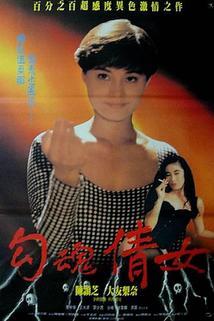 Gui jiao chun
