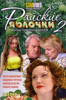 Rayskie yablochki. Zhizn prodolzhaetsya