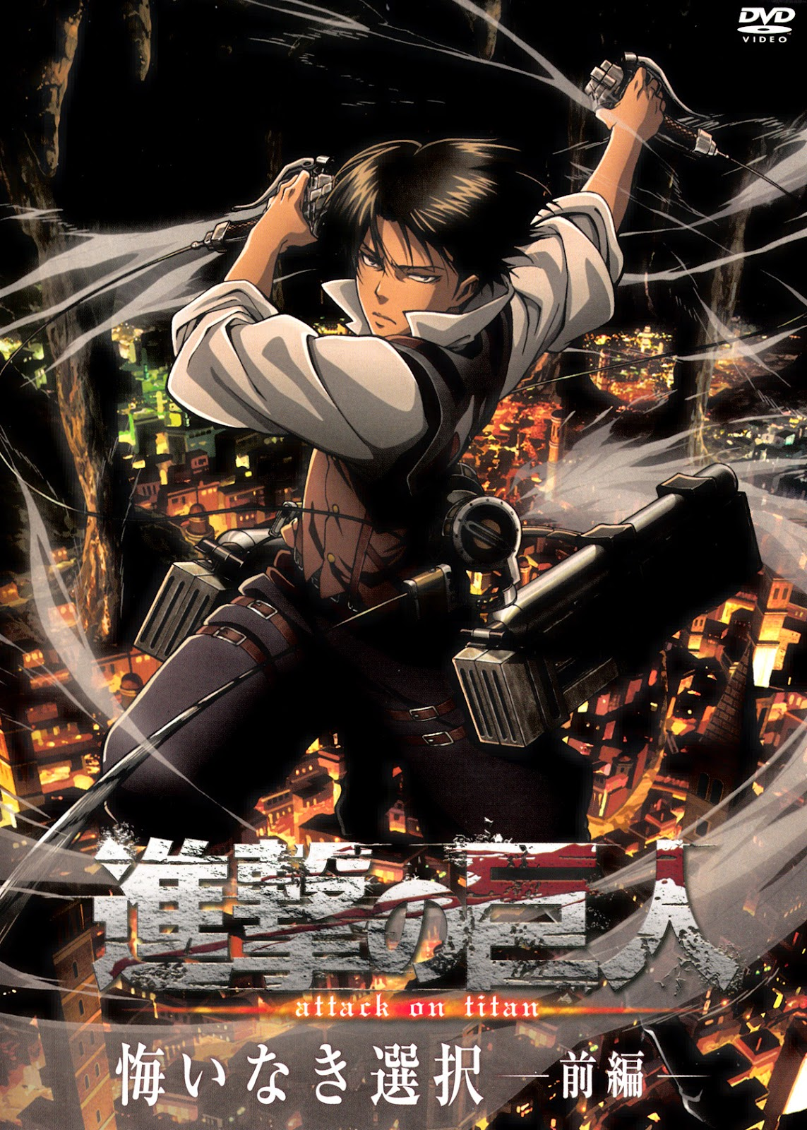 Attack on Titan - No Regrets