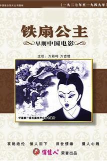 Tie shan gong zhu