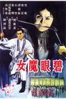 Bi yan mo nu (1967)