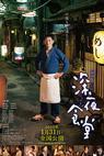 Shinya shokudô the movie