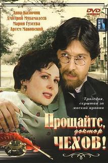 Proshchayte, doktor Chekhov!