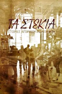 Ta Stekia: Istories Agoraiou Politismou