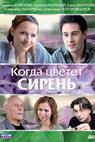 Kogda tsvetyot siren (2010)