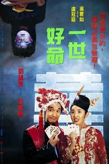 Yi shi hao ming