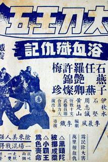 Dadao Wang Wu Yuxue Jinchou Ji