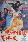 Feng zhi shen tui tian fo zhang