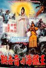 Guan shi yin yu Hai long wang (1982)