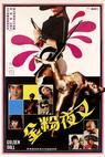Jin fen ye cha (1983)