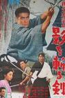 Chichibu suikoden: kage o kiru ken (1967)