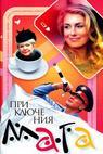 Priklyucheniya maga (2002)