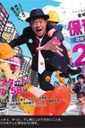 Hoiku Tantei 25 ji: Hanasaki Shin'ichirô wa nemurenai!!