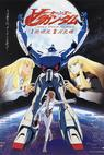 Turn a Gundam: Movie II: Moonlight Butterfly (2002)