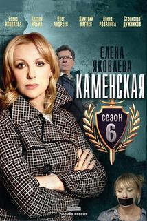 Kamenskaya shest