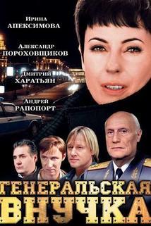 Generalskaya vnuchka