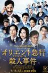 Oriento kyuukou satsujin jiken (2015)
